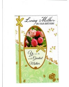 Loving Mother On Your Birthday Card - You are the Worlds Greatest Mother